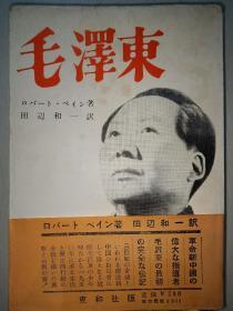 红色文献《毛泽东传》日文