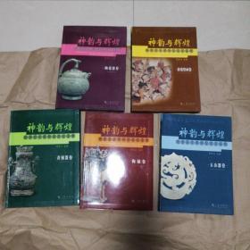 神韵与辉煌:陕西历史博物馆国宝鉴赏(全五卷)