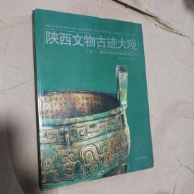 陕西文物古迹大观(三):陕西省省级文物保护单位巡礼