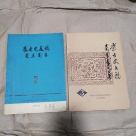 蒙古史文稿 1978-2   1980-3   两本合售