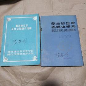 蒙古族哲学及社会思想史论稿   蒙古族哲学思想史研究   两本合售