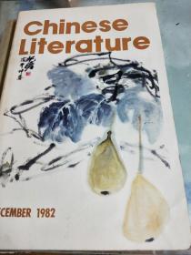 中国文学英文月刊(1982.12期,1983.7期,1983.12期)三本