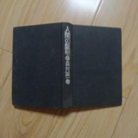 日文原版 人间的证明          ---- 【包邮-挂】