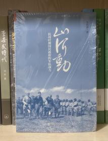 山河动:抗战时期国民政府的军队战力(全新塑封)