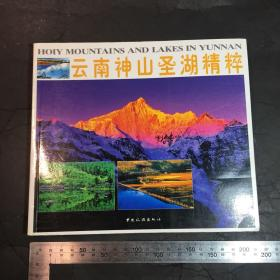 云南神山圣湖精粹