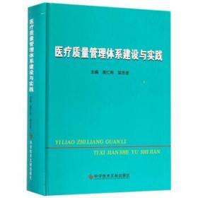 @医疗质量管理体系建设与实践 黄仁彬,吴志坚 9787518948840