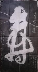 碑林旧拓吕道人书寿字