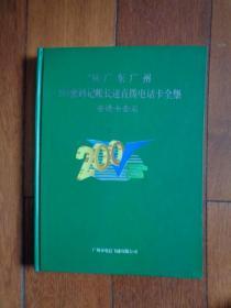 96广东广州200密码记帐长途直拨电话卡全集(B—3)(普通卡套装)【见描述】