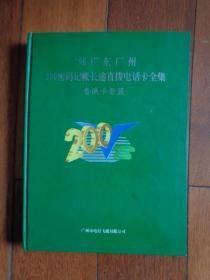 96广东广州200密码记帐长途直拨电话卡全集(B—4)(普通卡套装)(附:200长途电话密码封)【见描述】