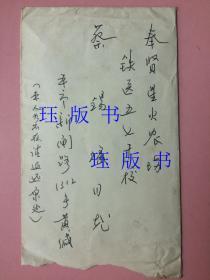 名人信札,一通1页,1970年,实寄封,文16,钢琴伴唱红灯记2枚(其中一枚有裂开),一代金石纂刻巨匠黄葆戉后人黄聿丰信札,信札内容好。(黄聿丰,1929年生,毕业于上海大同大学。在父辈书画名家黄葆戉的熏陶下,五十年代至六十年,也有较多的书法作品,其中现代书画名家钱君陶、胡问遂、高式能,等有过书法交往)