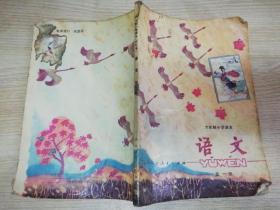 六年制小学课本语文第一册 (试用本)八九十年代怀旧老课本   1987年第二版  1990年三印