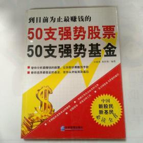 50支强势股票50支强势基金