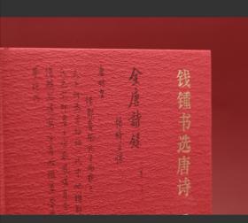 钱锺书选唐诗+唐诗日历,杨绛抄录,人民文学出版社