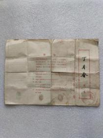 建湖县中学1957年成绩报告单