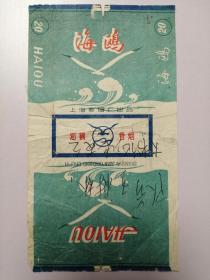 老烟标:三无标:海鸥香烟---上海卷烟厂