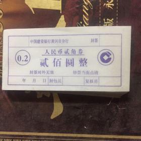 中国建设银行黄冈分行 封签