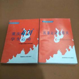 """抗暴运动在重庆,,重庆""""4.21""""学生运动 【2本合售】"""