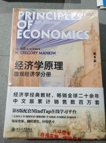 经济学原理第8版 微观经济学分册+宏观经济学分册共2册 经济学原理曼昆第八版 N.格里高利·曼昆 北京大学出版社