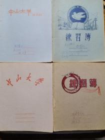 中山大学练习部+练习簿(已用4本合售)