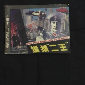 连环画~追捕二王