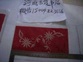 剪纸--花卉2枚-疑似民国