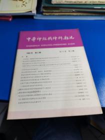 中华神经精神科杂志1980 年2