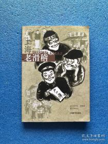 上海老滑稽 (王汝刚、杨华生、张振国等,名人签章,签名)