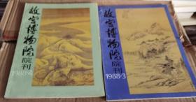 故宫博物院院刊 1988 3 4