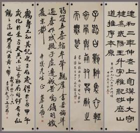 【王廷扬、蔡元培、徐道政、赵宗孟】 书法四条屏