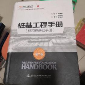 桩基工程手册 桩和桩基础手册(第二版)