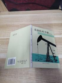 精装《采油技术手册:防砂技术(修订版·第7分册)》n2