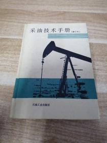 精装《采油技术手册(八)稠油热采工程技术》n2