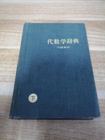 《代数学辞典(下)》n2