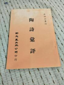 零玉碎金集刊81:陶诗汇评,