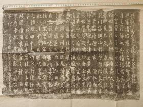 宋代龙门香山寺上方院主元公灵骨塔记拓片 道元法师 长57cm 价300
