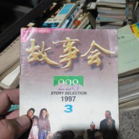 故事会 228 1997 3