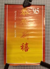 挂历1995年——恭贺新禧(自然风光,玻璃纸画心,双月全7张)