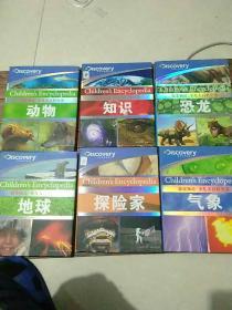 探索频道·少儿大百科全书:恐龙 知识 动物 地球 探险家 气象六本合售