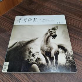 中国摄影2011 11