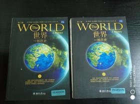 世界:一部歷史 上下