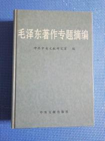毛泽东著作专题摘编 上