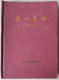 《苏州集邮》2012——2013年精装合订本共8期