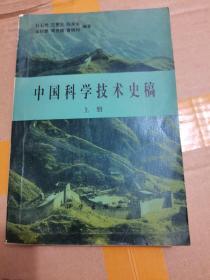 中国科学技术史稿 上
