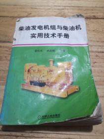 柴油发电机组与柴油机实用技术手册,品相不大好,便宜卖,不防爱阅读