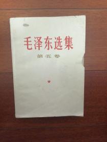 毛泽东选集 第五卷(看描述)