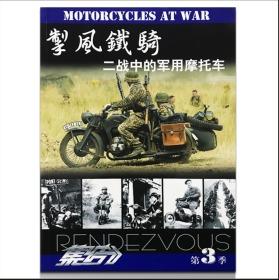 正版现货 集结杂志第3季 挚风铁骑 二战中的军用摩托车 现代科学科技军事迷力量一览图一战二战史 军事类过期刊杂志