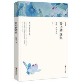 鲁迅精选集:呐喊·朝花夕拾(文联全译本)