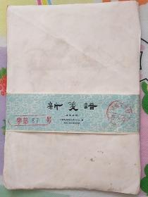 五十年代四川人民出版社木版水印画册《新笺谱》