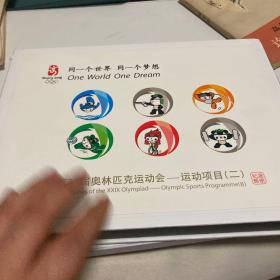 同一个世界 同一个梦想 第29届奥林匹克运动会--运动项目(二)纪念邮册