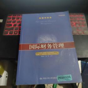 金融學譯叢:國際財務管理